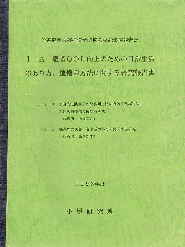 郊外健康被害補償予防協会委託業務報告書(1996年小屋研究班)