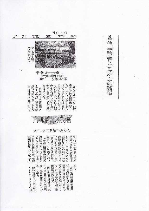 読売新聞夕刊 1993年1月23日