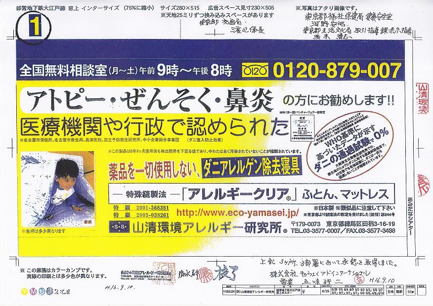 東京都3部局承認広告内容