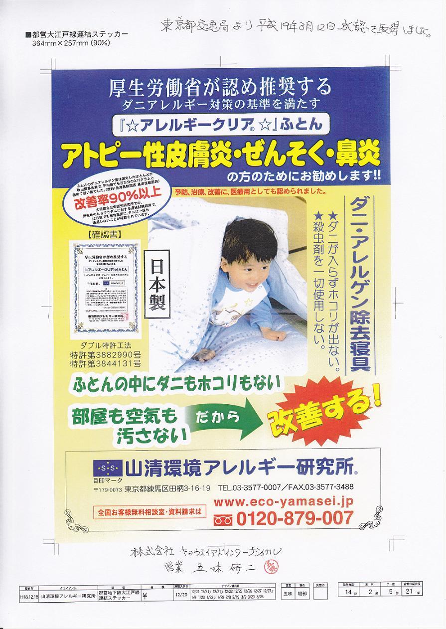 都営大江戸線広告