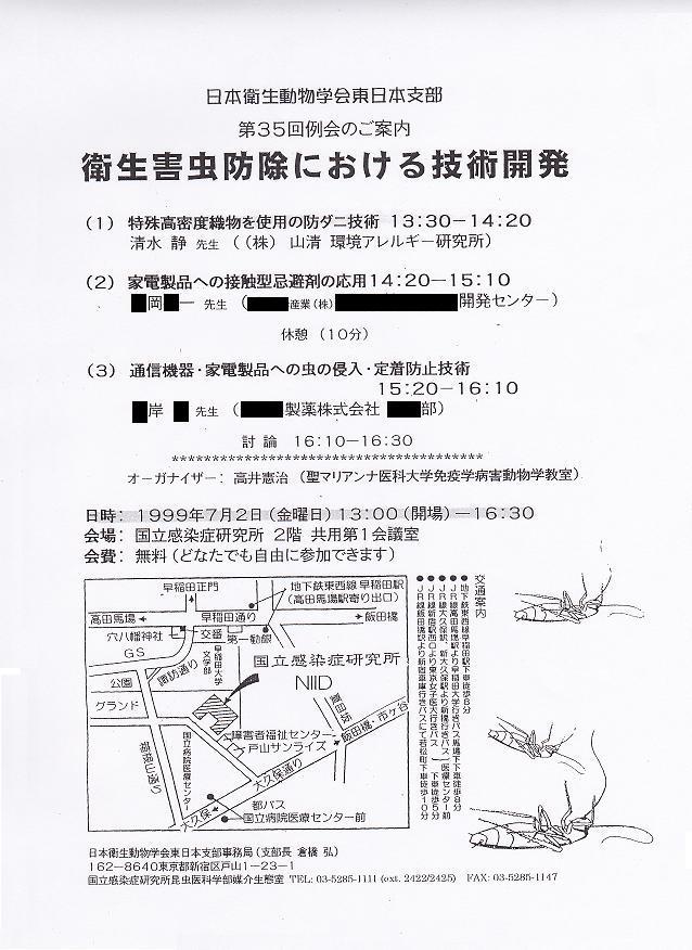 衛生害虫防除における技術開発