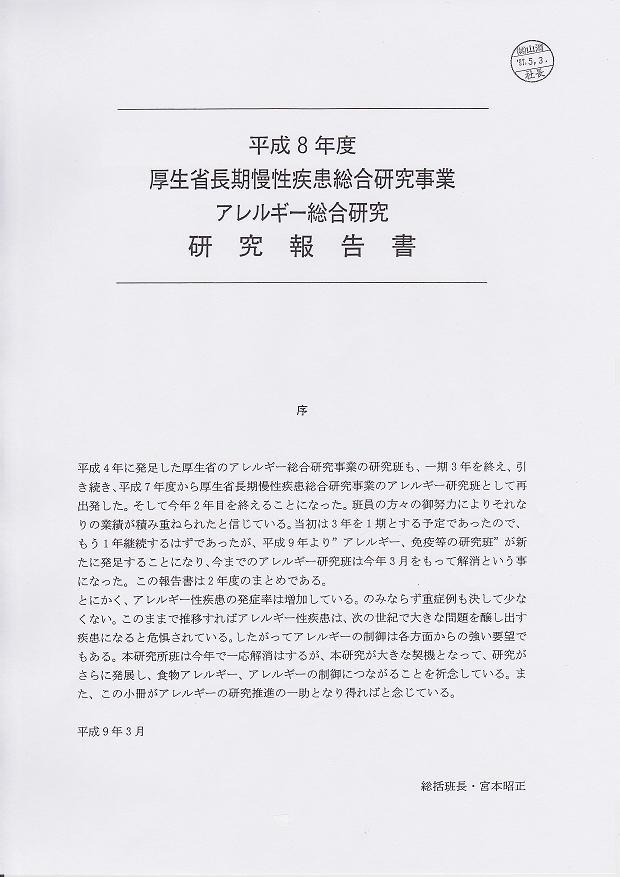 平成8年厚生省長期慢性疾患総合研究事業 アレルギー総合研究研究報告書序