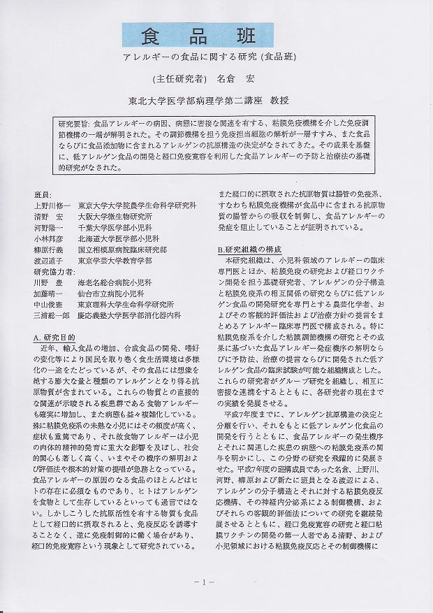 食品班(主任研究者)名倉宏