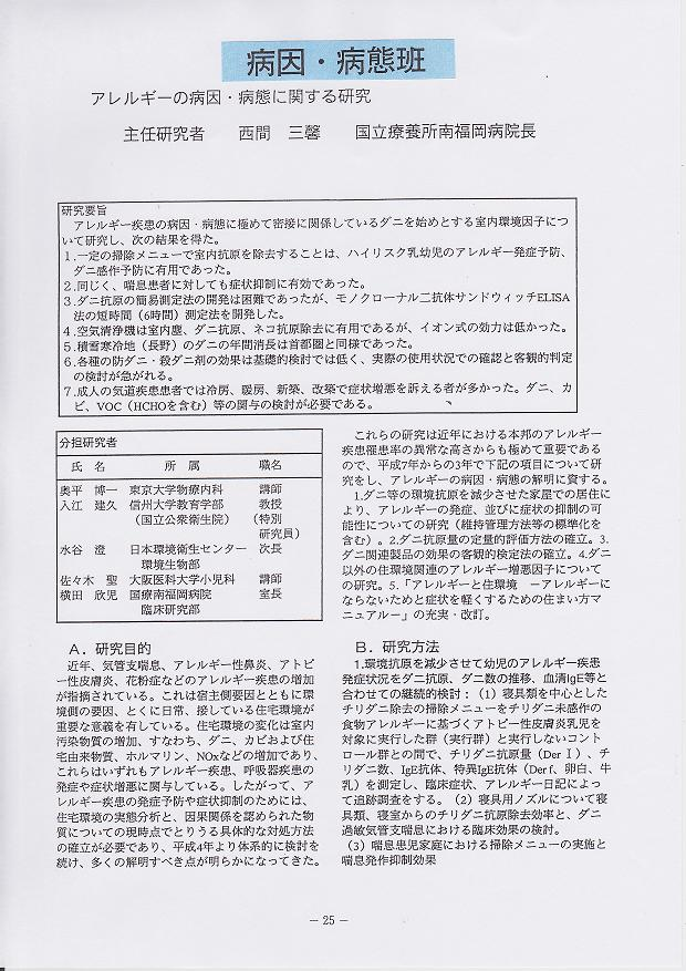 病因・病態班(主任研究者)西間三馨