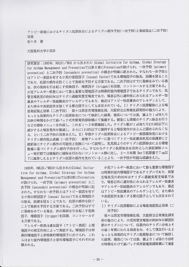 アトピー家庭におけるチリダニ抗原除去によるチリダニ感作予防(一時予防)と発症阻止(二次予防)効果 佐々木聖
