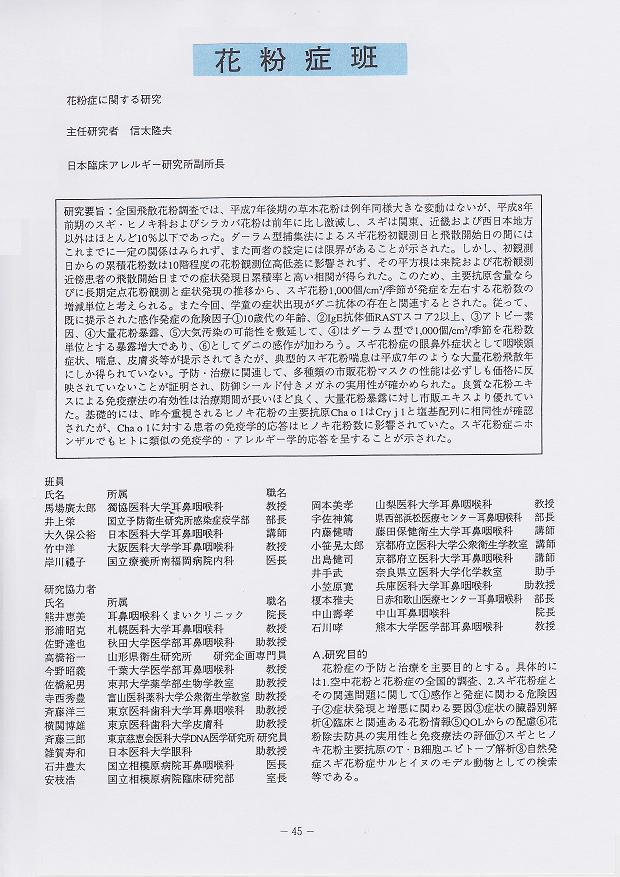 花粉症班(主任研究者)信太隆夫
