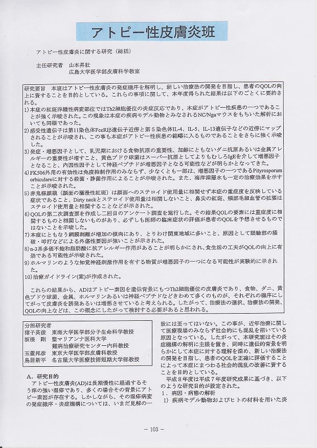 アトピー性皮膚班(主任研究者)山本昇壯