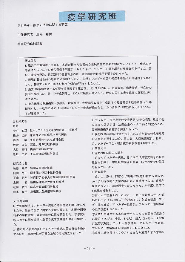 疫学研究班(主任研究者)三河春樹
