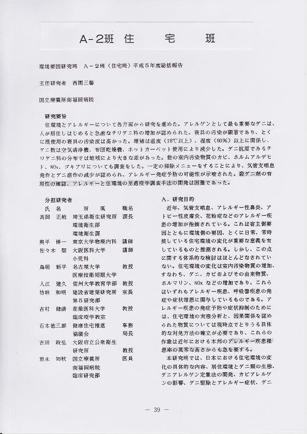 A-2住宅班(主任研究者)西間三馨