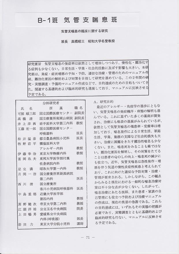 B-1気管支喘息班(班長)高橋昭三