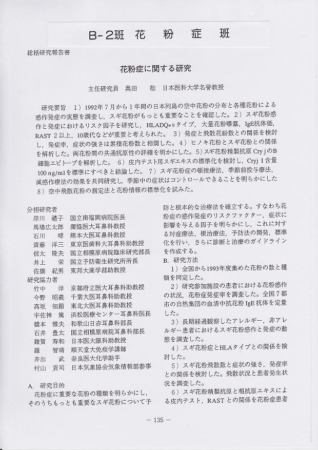 B-2班花粉症班(主任研究員)奥田稔