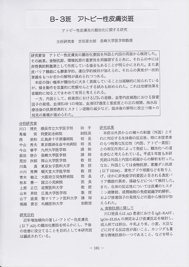 B-3班アトピー性皮膚炎班(主任研究者)吉田彦太郎