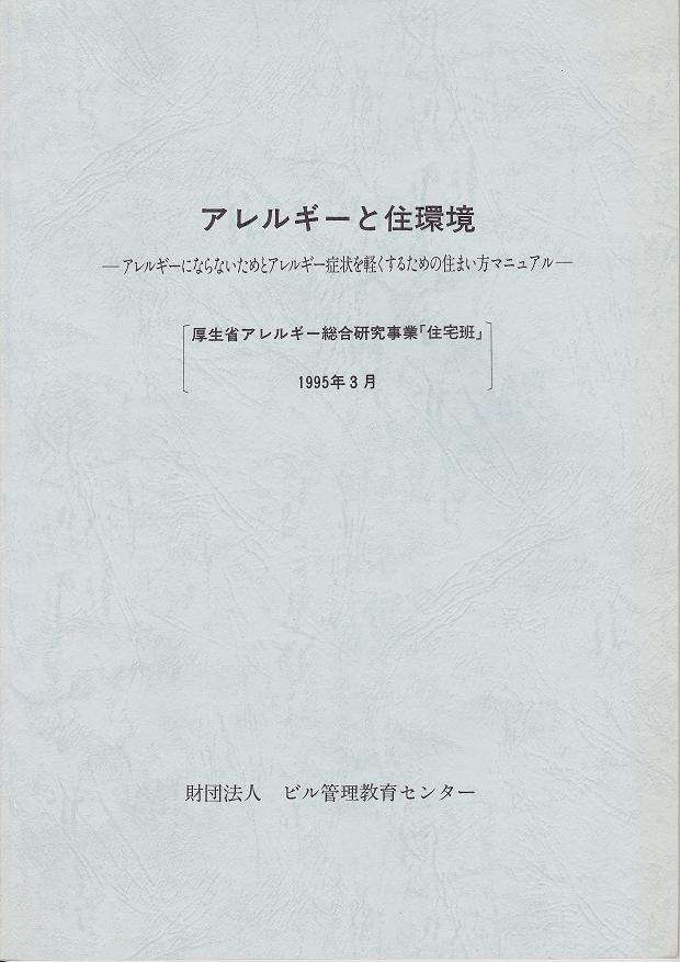 アレルギーと住環境 厚生省アレルギー総合研究事業「住宅班」1995年3月
