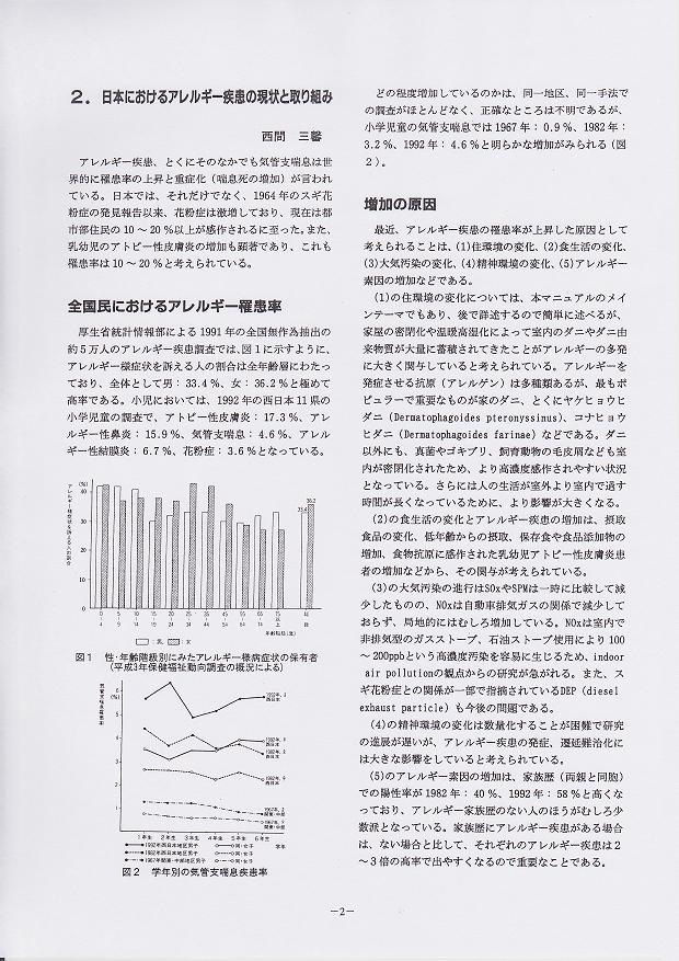 2.日本におけるアレルギー疾患の現状と取り組み:西間三馨