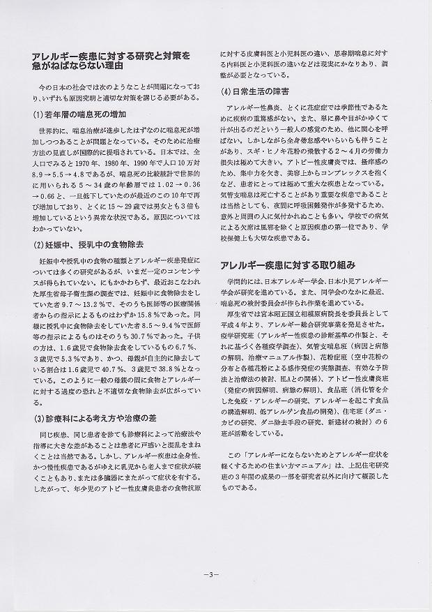 2.日本におけるアレルギー疾患の現状と取り組み:西間三馨2