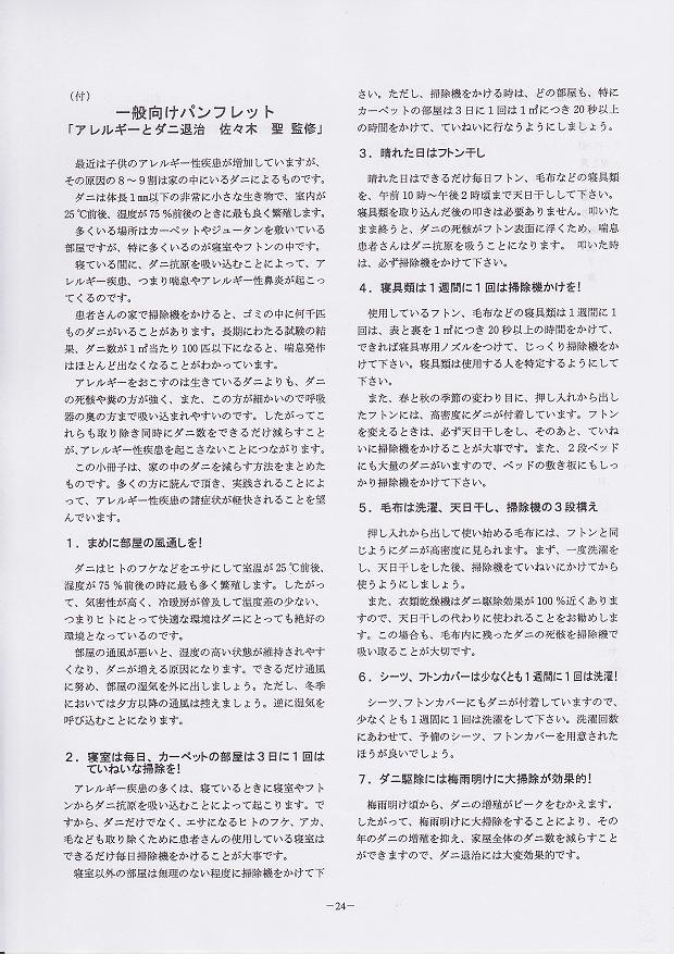 一般向けパンフレット「アレルギーとダニ退治」:佐々木聖監修