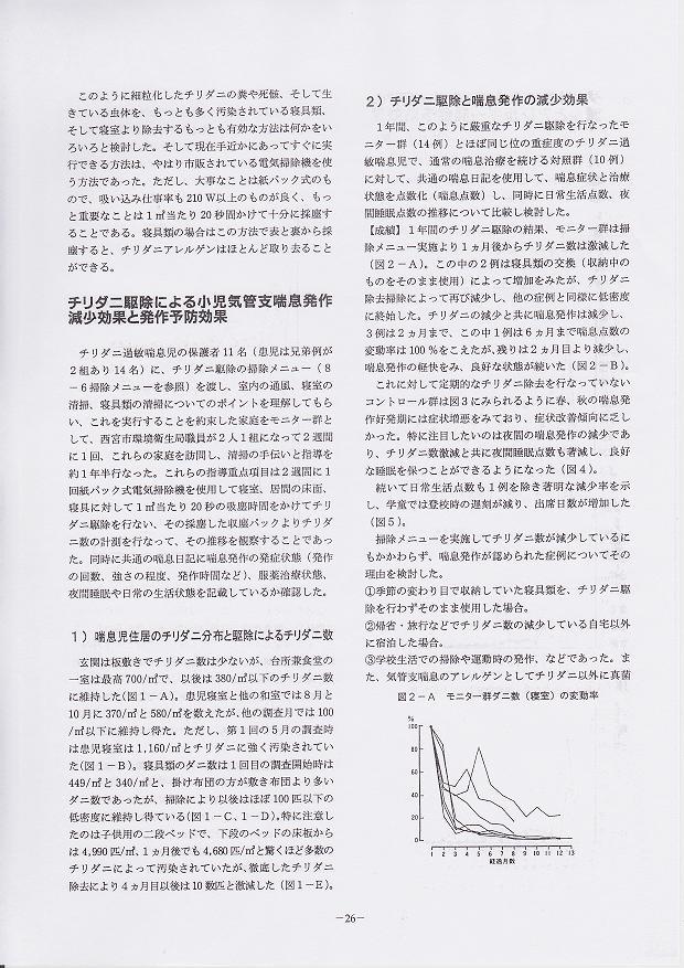 チリダニ駆除による小児気管支喘息発作減少と発作予防効果:佐々木聖