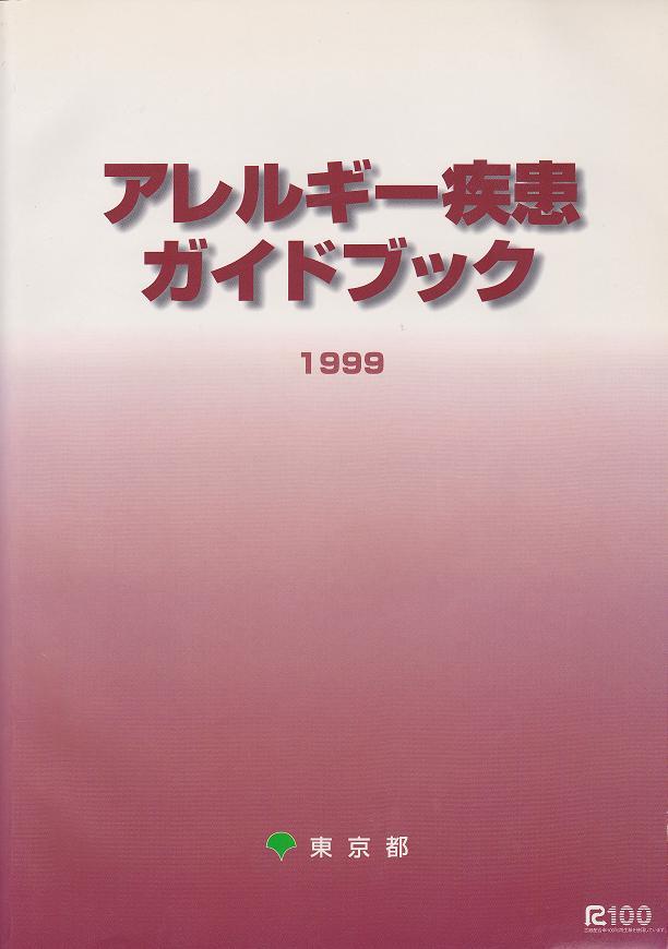 アレルギー疾患ガイドブック1999 東京都