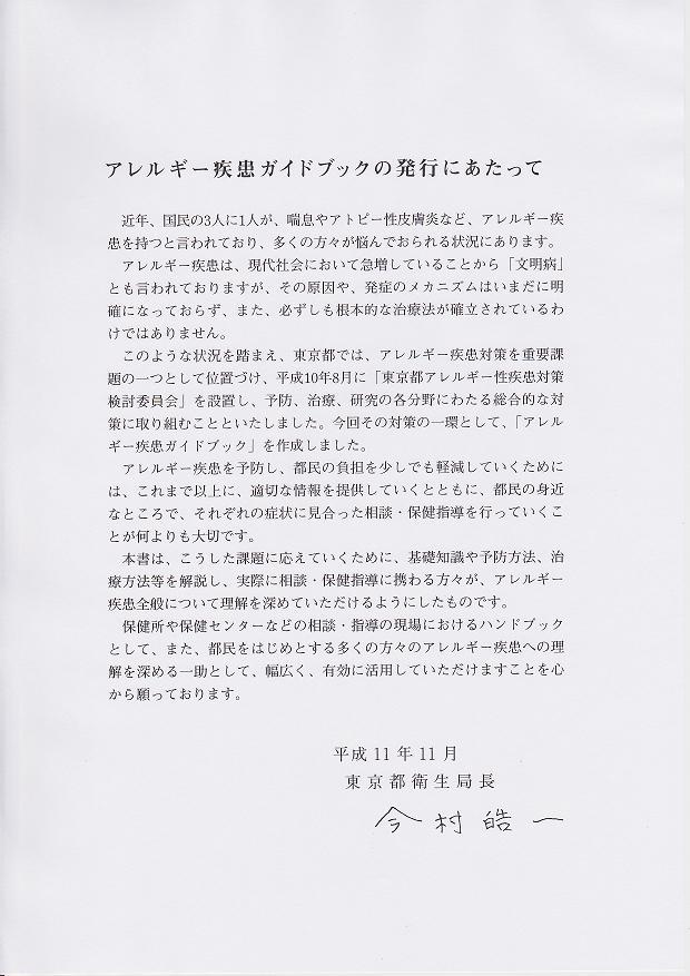 アレルギー疾患ガイドブックの発行にあたって 東京都衛生局長:今村皓一