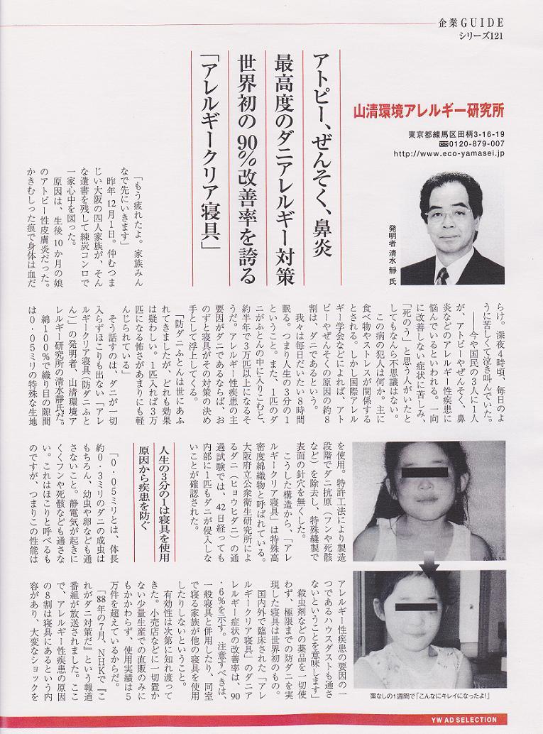 読売ウィークリー1