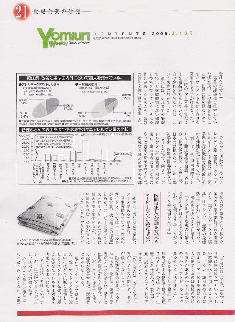 読売ウィークリー2