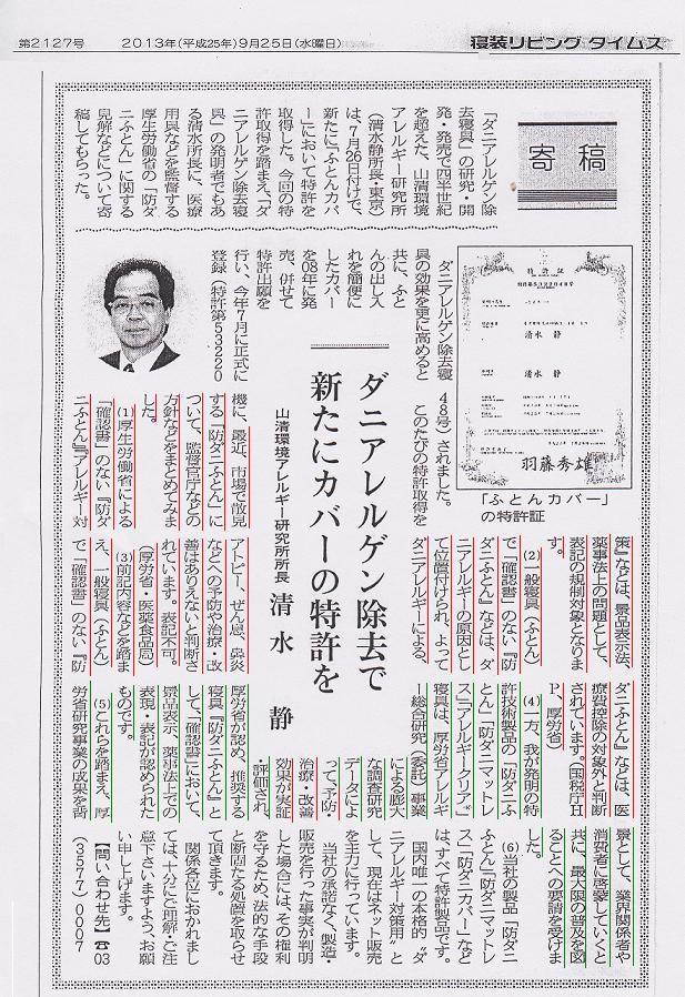 寝装リビングタイムス2013年9月25日発行
