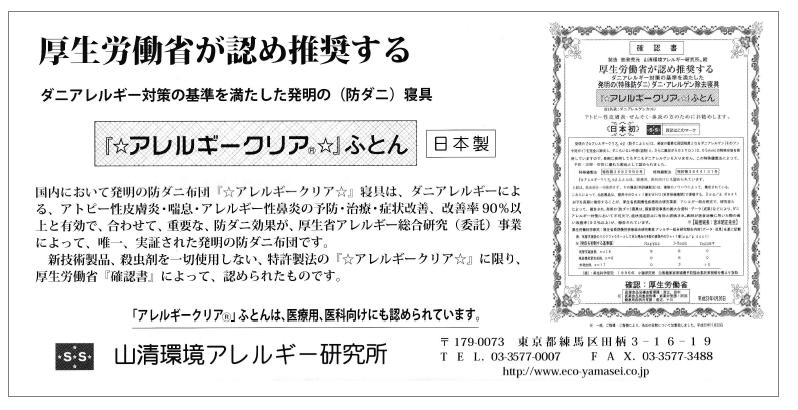 寝具新聞20140505