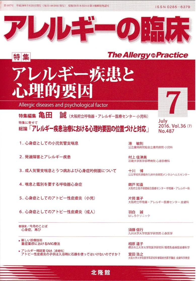 アレルギーの臨床7月号表紙