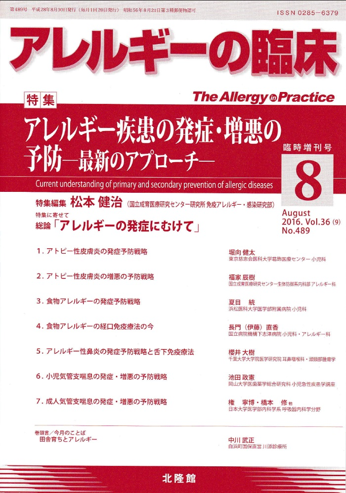 アレルギーの臨床8月号