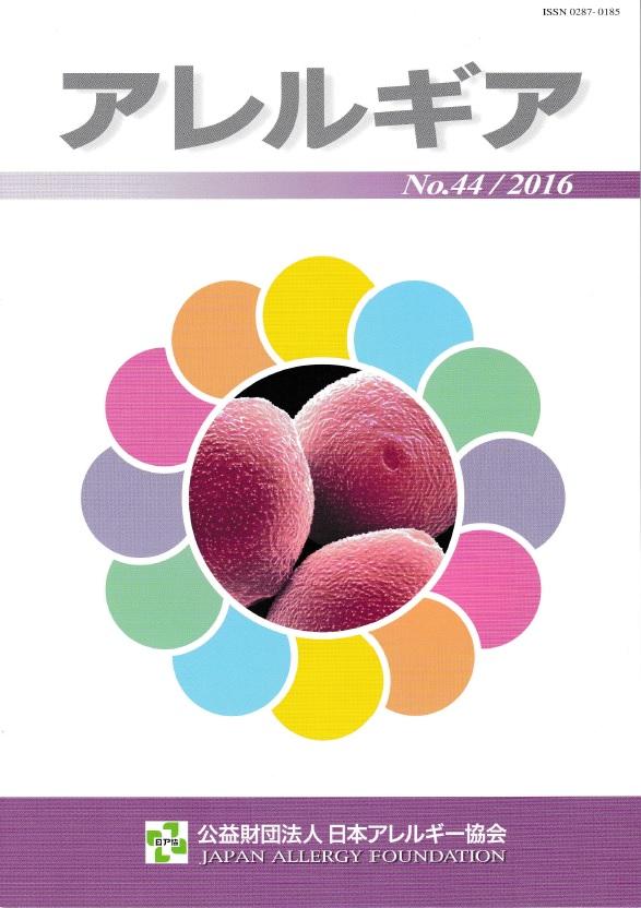 公益財団法人日本アレルギー協会