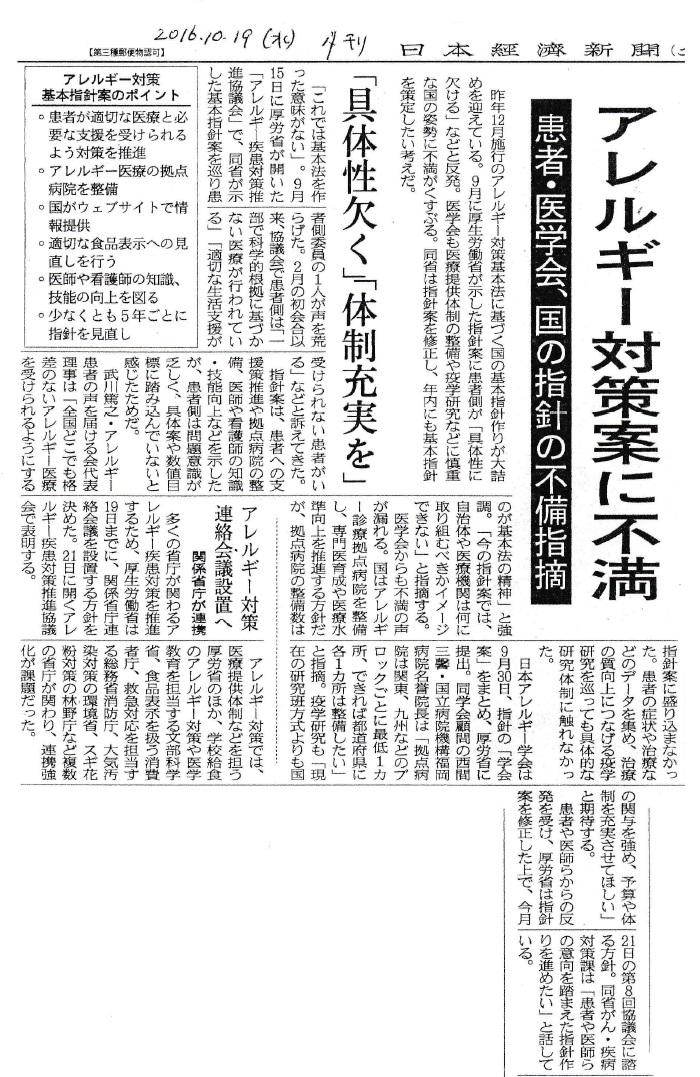 日本経済新聞平成28年10月19日(水曜日)夕刊「アレルギー対策案に不満」