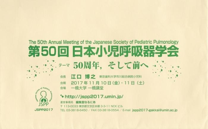 第50回日本小児呼吸器学会