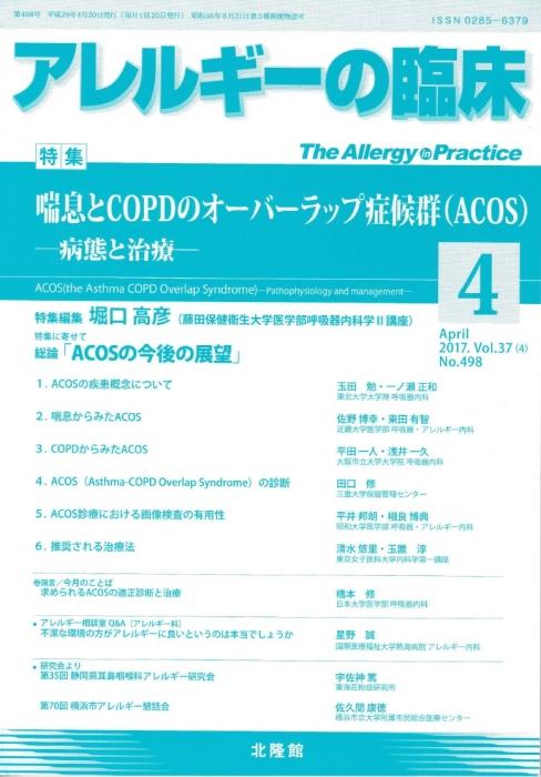 アレルギーの臨床4月号
