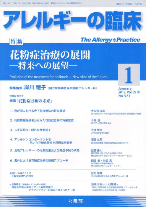 アレルギーの臨床1月号表紙