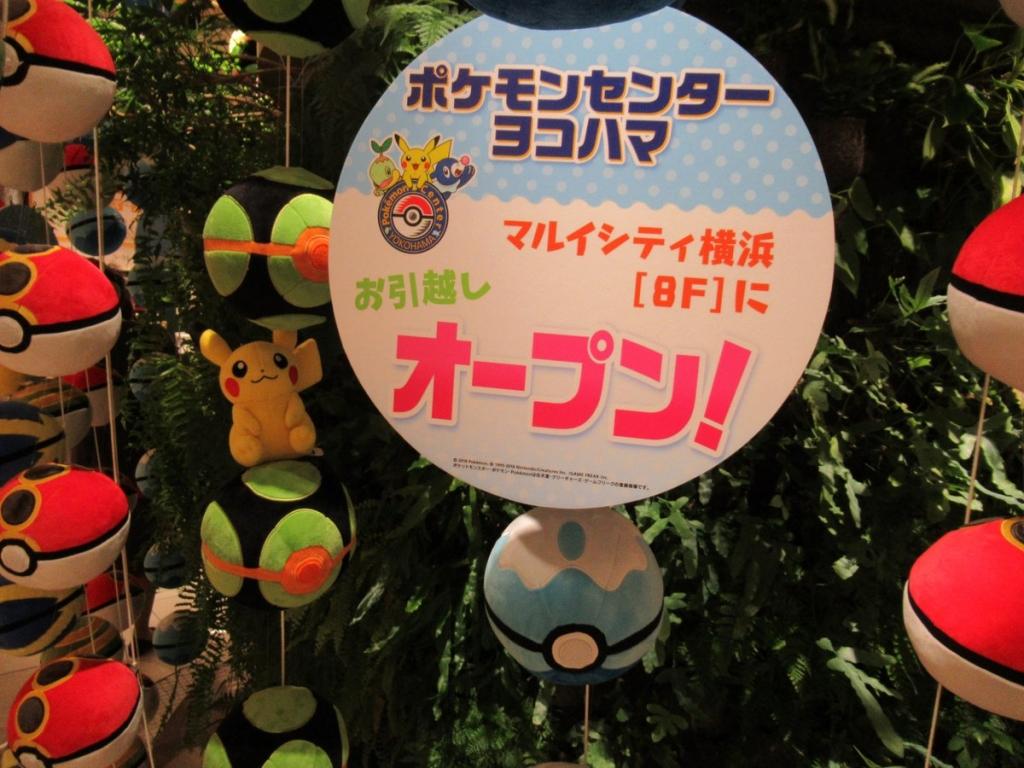 ポケモンセンター横浜オープン
