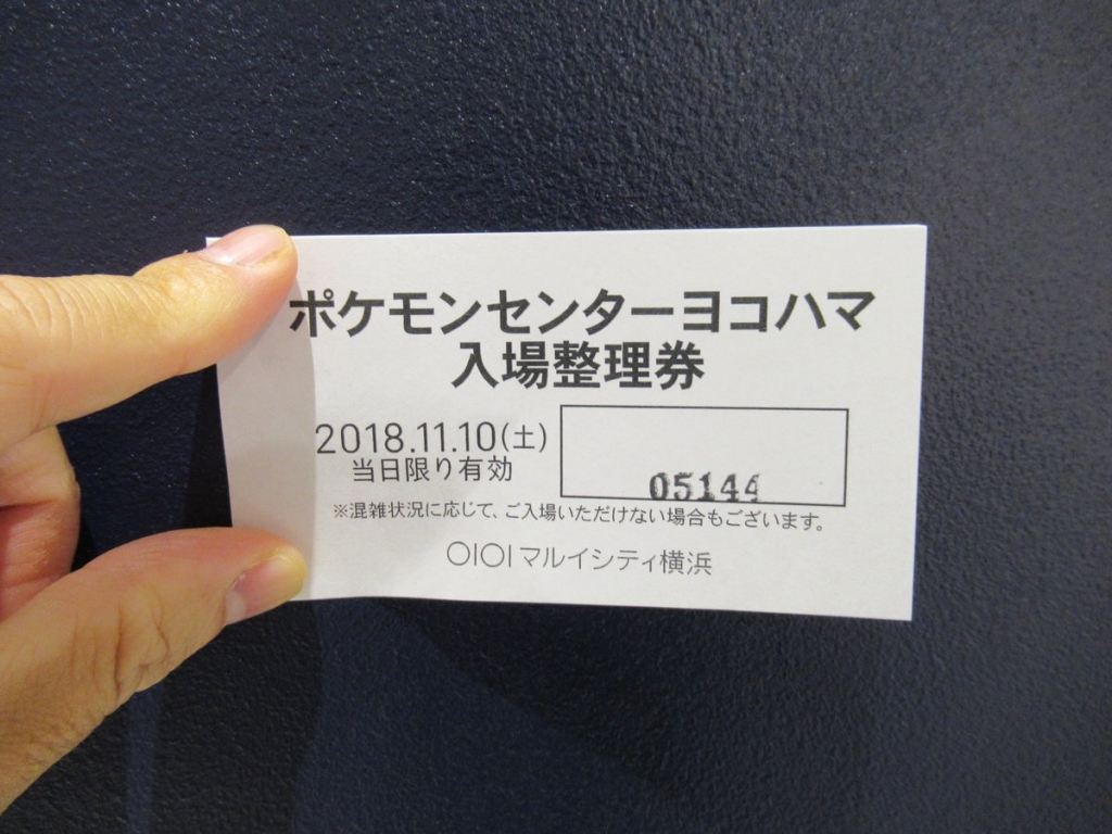 ポケモンセンター横浜入場整理券
