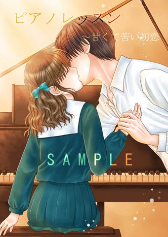 ピアノレッスン ブログ
