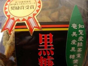 黒糖芋かりんとう