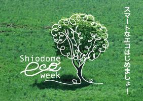 SHIODOME ECO WEEK