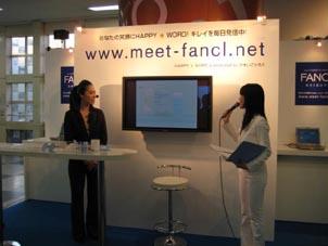 「キレイとつながる meet-fancl」イベント