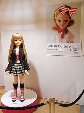 Girlish Culture リカちゃん展