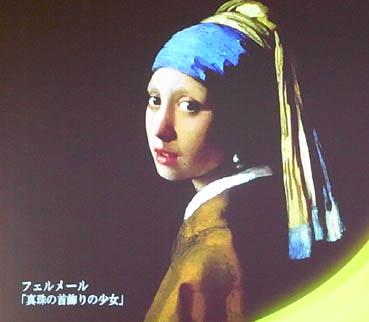 フェルメール「真珠の首飾りの少女」