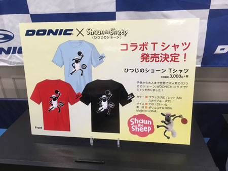 DONIC×羊のショーンコラボTシャツ