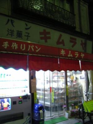 浅草界隈15