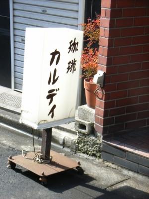 浅草界隈26