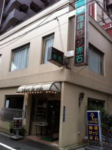浅草喫茶5