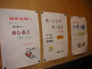 浅草喫茶35