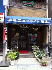 浅草喫茶46