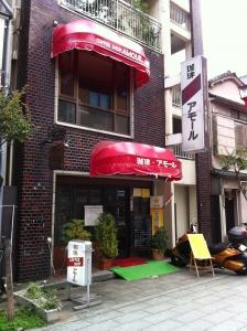 浅草喫茶47