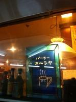新橋駅前ビル8